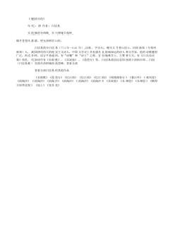 《题清头陀》(唐.白居易)原文翻译、注释和赏析