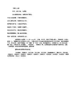 《感兴二首》(唐.白居易)原文翻译、注释和赏析