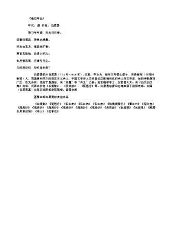 《晚归早出》(唐.白居易)原文翻译、注释和赏析