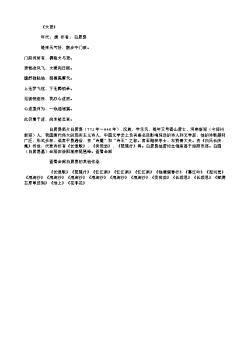 《犬鸢》(唐.白居易)原文翻译、注释和赏析