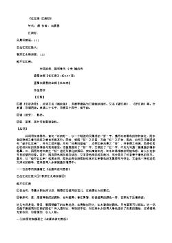 《忆江南·江南好》(唐.白居易)原文翻译、注释和赏析