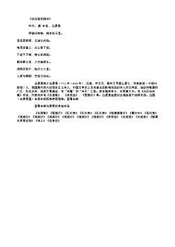 《初出蓝田路作》(唐.白居易)原文翻译、注释和赏析
