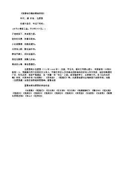 《残春咏怀赠杨慕巢侍郎》(唐.白居易)原文翻译、注释和赏析