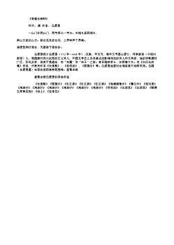 《寄韬光禅师》(唐.白居易)原文翻译、注释和赏析