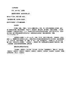 《北亭招客》(唐.白居易)原文翻译、注释和赏析