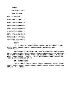 《两朱阁》(唐.白居易)原文翻译、注释和赏析