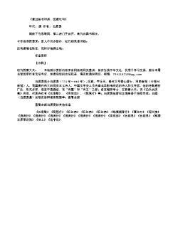 《重过秘书旧房,因题长句》(唐.白居易)原文翻译、注释和赏析