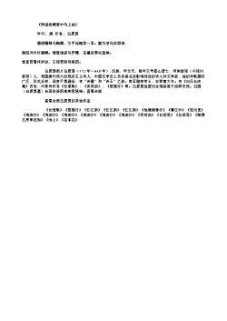 《同诸客嘲雪中马上妓》(唐.白居易)原文翻译、注释和赏析