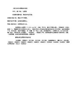 《答王尚书问履道池旧桥》(唐.白居易)原文翻译、注释和赏析