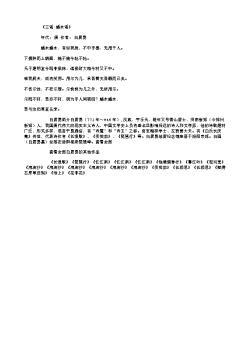 《三谣·蟠木谣》(唐.白居易)原文翻译、注释和赏析