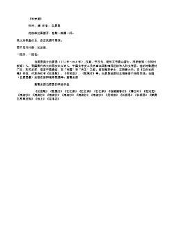 《长安道》(唐.白居易)原文翻译、注释和赏析