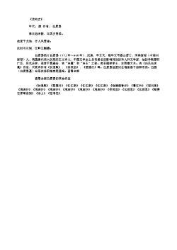 《送幼史》(唐.白居易)原文翻译、注释和赏析