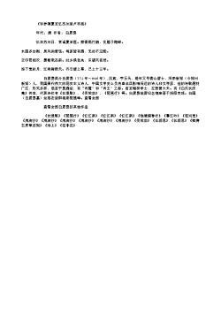 《和梦得夏至忆苏州呈卢宾客》(唐.白居易)原文翻译、注释和赏析