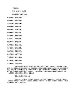 《饱食闲坐》(唐.白居易)原文翻译、注释和赏析