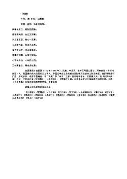 《闲居》(唐.白居易)原文翻译、注释和赏析