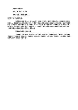 《和微之叹槿花》(唐.白居易)原文翻译、注释和赏析
