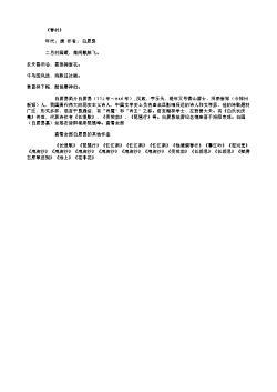 《春村》(唐.白居易)原文翻译、注释和赏析