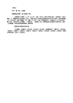 《春兴》(唐.白居易)原文翻译、注释和赏析