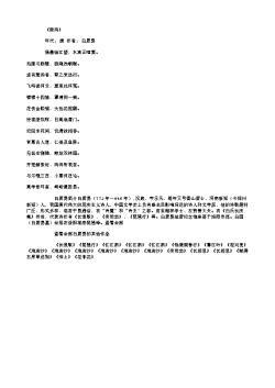 《赎鸡》(唐.白居易)原文翻译、注释和赏析