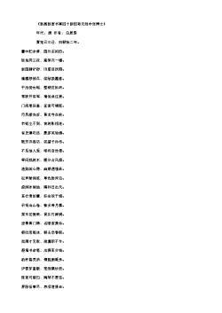 《新昌新居书事四十韵因寄元郎中张博士》(唐.白居易)原文翻译、注释和赏析