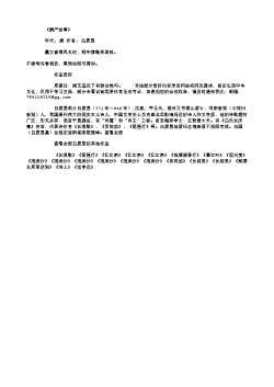 《酬严给事》(唐.白居易)原文翻译、注释和赏析