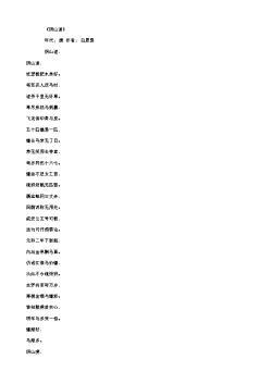 《阴山道》(唐.白居易)原文翻译、注释和赏析