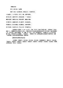 《蜀路石妇》(唐.白居易)原文翻译、注释和赏析