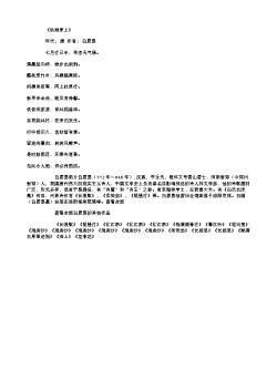 《秋游原上》(唐.白居易)原文翻译、注释和赏析