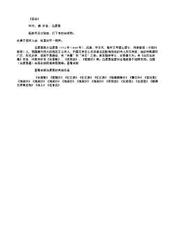 《夜坐》(唐.白居易)原文翻译、注释和赏析