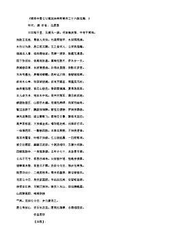《裴侍中晋公以集贤林亭即事诗三十六韵见赠,》(唐.白居易)原文翻译、注释和赏析