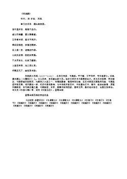 《读道藏》(北宋.苏轼)原文翻译、注释和赏析