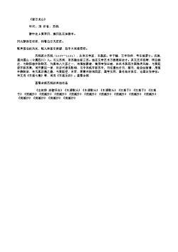 《登云龙山》(北宋.苏轼)原文翻译、注释和赏析