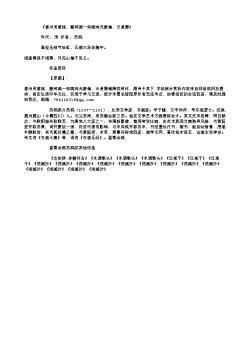 《惠州灵惠院,壁间画一仰面向天醉僧,云是蜀》(北宋.苏轼)原文翻译、注释和赏析