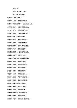 《上清词》(北宋.苏轼)原文翻译、注释和赏析