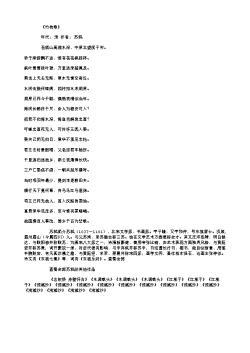 《竹枝歌》(北宋.苏轼)原文翻译、注释和赏析