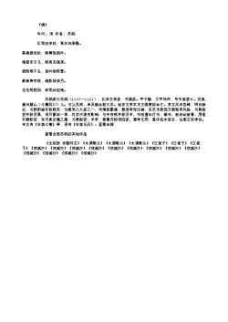 《槐》(北宋.苏轼)原文翻译、注释和赏析