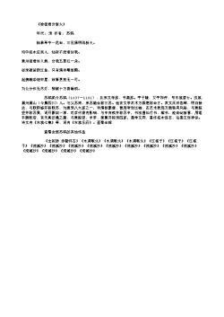 《徐使君分新火》(北宋.苏轼)原文翻译、注释和赏析