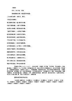 《渚宫》(北宋.苏轼)原文翻译、注释和赏析