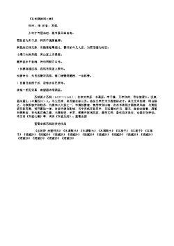 《孔长源挽词二首》(北宋.苏轼)原文翻译、注释和赏析