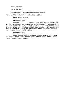 《浪淘沙·昨日出东城》(北宋.苏轼)原文翻译、注释和赏析