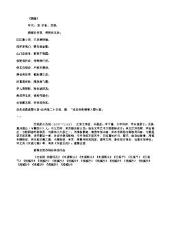 《颜阖》(北宋.苏轼)原文翻译、注释和赏析