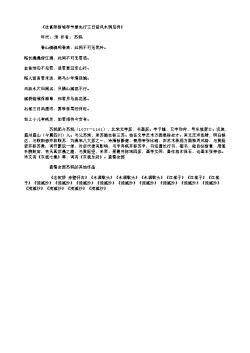 《往富阳新城李节推先行三日留风水洞见待》(北宋.苏轼)原文翻译、注释和赏析