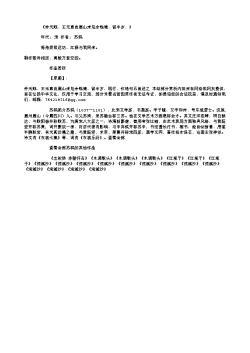《仲天贶、王元直自眉山来见余钱塘,留半岁,》(北宋.苏轼)原文翻译、注释和赏析