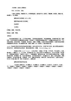 《诉衷情·小莲初上琵琶弦》(北宋.苏轼)原文翻译、注释和赏析
