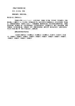 《春帖子词皇帝阁六首》(北宋.苏轼)原文翻译、注释和赏析