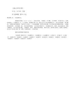 《题云龙草堂石磬》(北宋.苏轼)原文翻译、注释和赏析