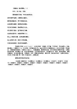 《渼陂鱼(陂在鄠县。)》(北宋.苏轼)原文翻译、注释和赏析