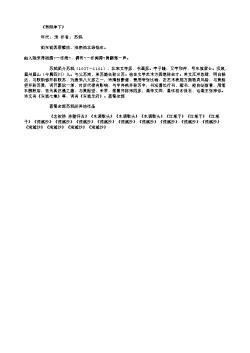 《寿阳岸下》(北宋.苏轼)原文翻译、注释和赏析