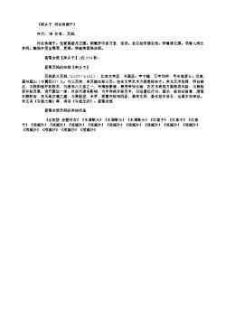 《南乡子·何处倚阑干》(北宋.苏轼)原文翻译、注释和赏析