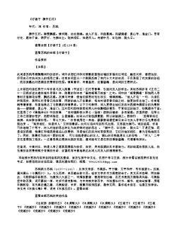 《行香子·携手江村》(北宋.苏轼)原文翻译、注释和赏析